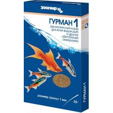 Корм для всех рыб Зоомир Гурман 1, деликатесный, гранула 1 мм, 30 г