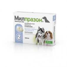 Милпразон антигильминтик для щенков и маленьких собак таблетки 2x2,5 мг