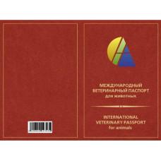 АС-Маркет Международный ветеринарный паспорт для животных