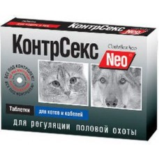 КонтрСекс NEO контрацептив д/котов и кобелей жидкий 2мл