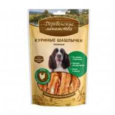 ДЕРЕВЕНСКИЕ ЛАКОМСТВА 100 % Мяса Куриные шашлычки нежные для собак 100 гр
